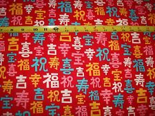 Robert Kaufman Quilt Cotton Fabric Kawaii Asian BTY OOP Oriental Writing
