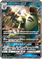 Pokemon Card Japanese - Tyranitar GX RR 059/095 Full Art SM8 - MINT