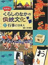 Events & Japanese : Traditional Culture Guide Book