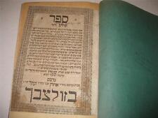 1786 Sulzbach PARDES DAVID Antique/Judaica/Jewish/Hebrew book פרדס דוד Sultzbach