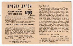 Canada MB Manitoba - Winnipeg ca 1948 Ukrainian Language - MEDICINE Ad Postcard
