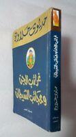 2000 Vintage arabic Egyptian book jinn كتاب غرائب الجن وعجائب الشيطان