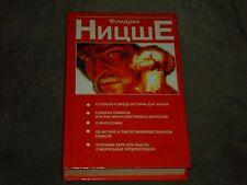 Friedrich Nietzsche О пользе и вреде истории для жизни Сумерки кумиров HC Rus