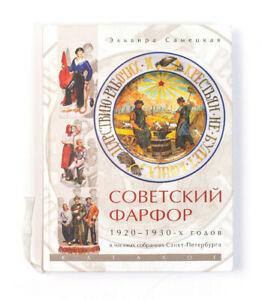 """2005, E. Sametskaya """"Soviet porcelain 1920-1930 of the 20th century"""