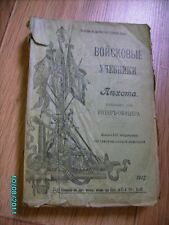 1917 Russia, Manual For Infantry Nc Officer