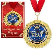 Medaille in einer Wunschkarte Geschenk Souvenir auf russisch Лучший Брат