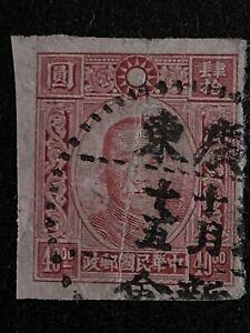 1943 $40 China Stamp