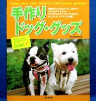 Your Hearty Handmade Goods /Japanese Handmade Dog's Wear & Accessory Book