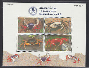 Thailand 1994 MNH  SS Crab  with Pat overprint 28 Auktion Day PAT