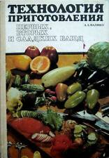 Technology of preparation of the first, second and sweet dish Kiev 1988 Russian