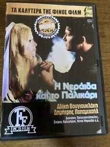 E Neraida ke to Palikari 1969 Colour Greek Comedy  DVD Aliki Vougiouklaki