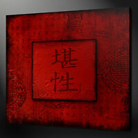 CHINESE PATIENCE QUOTE ORIENTAL WALL ART PICTURE CANVAS PRINT READY TO HANG