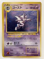 Haunter No.093 HOLO Pokemon Card Nintendo Japanese anime game very rare F/S