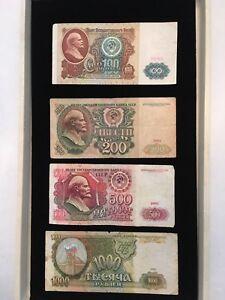 RUSSIA Paper Money Lot  1991 SERIES