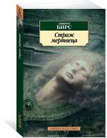 Бирс А. Страж мертвеца  Азбука-Классика (мягк/обл) BOOK IN RUSSIAN