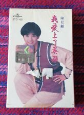 Nadia Chan ( 陳松伶 ) ~ 我愛上了英雄 ( With Outer Box ) Cassette