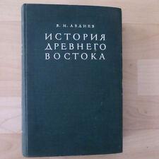 1948 История Древнего Востока- Авдиев ANCIENT EAST Urartu Babylon Egypt- RUSSIAN