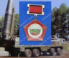 Bulgarian Army SS-23 OKA Missile Regiment Medal BADGE