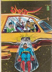 LEBANON Arabic Comics Superman Magazine مجلة سوبر مان  VOL. 153