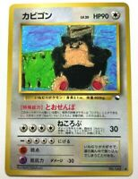Snorlax Pokemon Card Corocoro Illustration Vending Nintendo POCKET MONSTERS