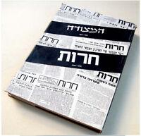 """1942-48 BOUND Volume """"HERUT"""" Newspaper IRGUN -ETZEL -IZL Revisionist JABOTINSKY"""