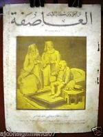 Al Asifa جريدة العاصفة Jaredet, Jarayed Lebanese Arabic Newspaper 1933 # 53