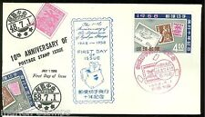 RYUKYUS ISLANDS SC#43 1958 POSTAGE STAMP ANNIVERSARY  FIRST DAY COVER