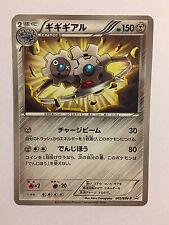 Pokemon card/card klingklang promo 045/bw-p