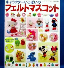 Rare! A lot of Characters Felt Mascot - Disney../Japanese Craft Pattern Book