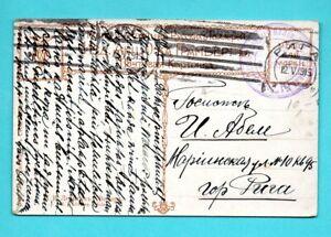 RUSSIA LATVIA POSTCARD CANCEL MILITARY RIGA 1915s 246
