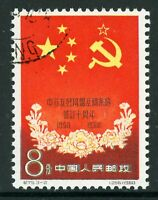 China 1960 PRC C75-2 Women's Day 8 Fen Scott 495 CTO NH S495 ✔️