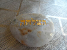 ISRAEL GALILEE JORDAN RIVER ROCK,KABBALAH SPIRITUAL RELIGIOUS JEWISH CHRISTIAN