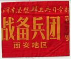 Mao Zedong Thought Defense Force HQ War Preparation Corps Xi'an Area Armband