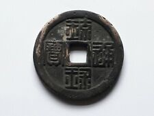 JAPANESE RYUKYU ISLANDS 1/2 SHU COIN---PROVINCIAL COINAGE--1 PIECE