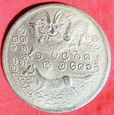 A Chinese Coin with Dragon/Horse Image & Qing Dynasty Taiwan Army.D-4.5cm/W-30g
