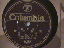 COLUMBIA 78 RPM # 1147  KAWASAKI JAPAN  N/M ORIGINAL SLEEVE
