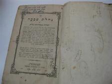 1859 Konigsburg ! Nachalat Shiva Jewish Legal Deeds Hebrew/Judaica/Jewish