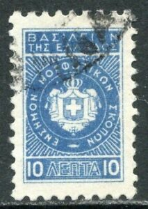 """GREECE - 10L """"Badge of Educational Purposes"""" Revenue stamps"""