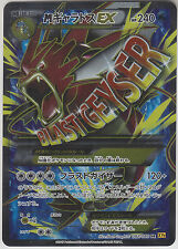 Pokemon Card XY Booster Part 9 M Gyarados-EX 082/080 SR XY9 1st Japanese