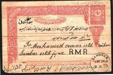 More details for turkey used saudi arabia stationery card medina sambhar ottoman empire 1905 f83b