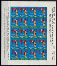 Japan Ryukyu Islands 1967 - 8 Christmas Seal MNH imperforate sheet (R7a)