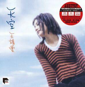 王靖雯 (王菲) Faye Wong 天空 (ARS Vinyl) LP 2020