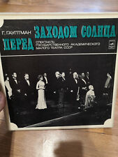 Hauptman before sunset performance records of the Ussr