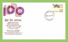 First Day Cover Sri Lanka Stamps