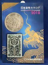 The Catalog of Japanese Coins and Bank Notes 2018 JNDA Japanese Book