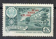 Russia 1960 MNH Mi 2356 Sc 2336 Karelian Autonomous Republic.Cars.Overprinted **
