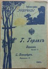 "Russia. Typewriter ""Underwood"". Advertising. Instruction. Gerlach. Warsawa 1905"