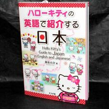 Hello Kitty's Guide to Japan in English and Japanese - NEW