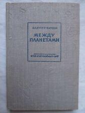 1947 Fletcher Watson. Between the Planets. Soviet book astronomy meteorites