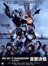 "Mamoru Oshii ""The Next Generation -Patlabor- Tokyo War "" 2015 Japan Region 3 DVD"